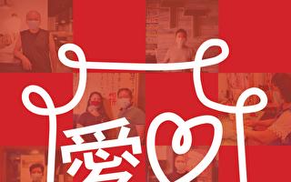 PCDC發起「我愛華埠」系列活動