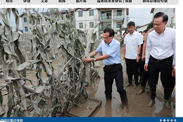 8月20日,李克強到訪重慶,踩著泥水查看粟米地,並把大圖放在國務院網站上,三天後,黨媒不得不報道。(網站截圖)