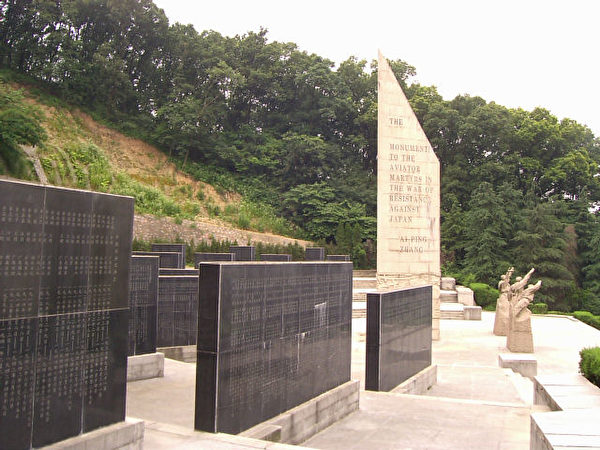 南京航空烈士公墓的紀念碑,攝於2004年6月5日。(Wikimedia Commons/權作)