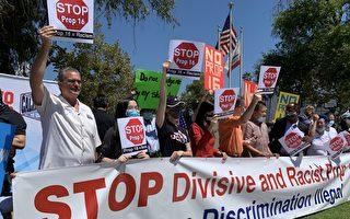 美司法部判耶鲁歧视 鼓励华裔对16号提案说不