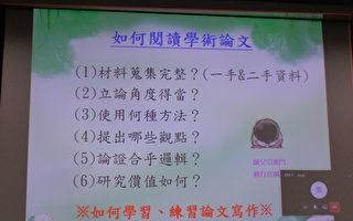台湾古典诗:视讯上课