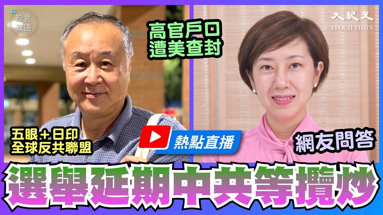 【珍言真語】袁弓夷:美重視香港 親共走投無路