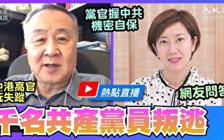 【珍言真語】袁弓夷爆上千中共黨員在美叛逃