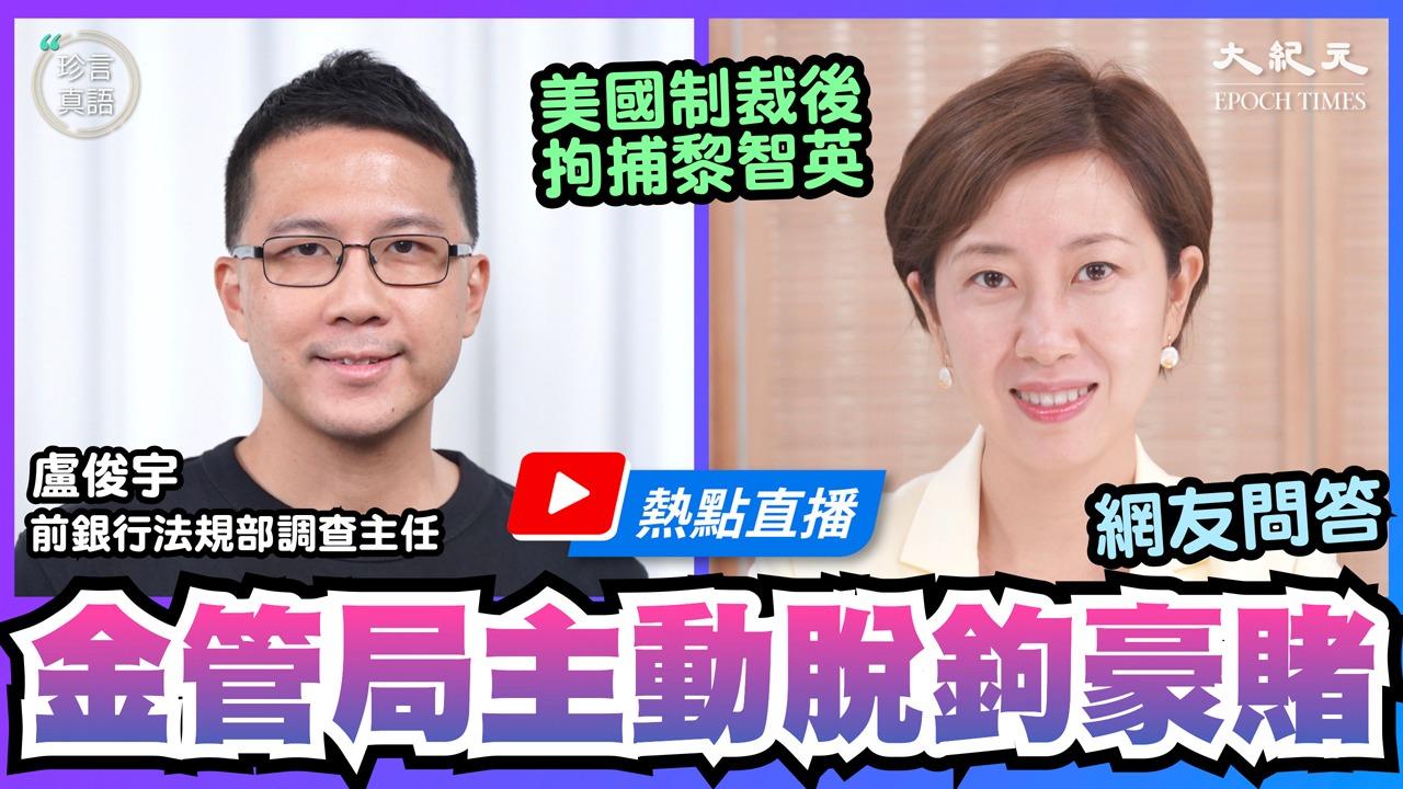 【珍言真語】港府打壓傳媒 盧俊宇:加速制裁
