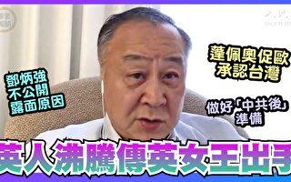 袁弓夷爆料:香港抓人事件 再激怒英美