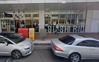 悉尼车士活Sushi Rio寿司店1食客染疫