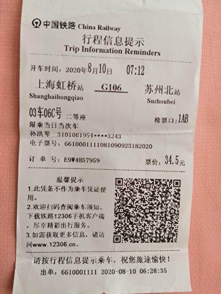進京買一站車票。(受訪者提供)