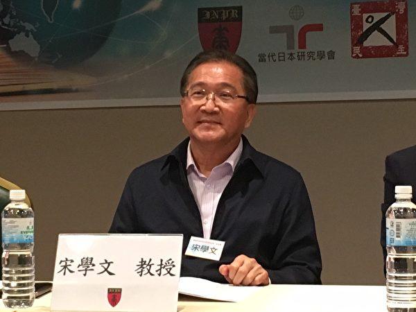 中正大學戰略暨國際事務研究所教授宋學文分析,蓬佩奧的演說,代表著中美關係已徹底改變,從綏靖政策的容忍態度,到現在全面的對峙、對抗。這樣的局勢將帶給台灣新的機會,但是也有挑戰。(江禹嬋/大紀元)