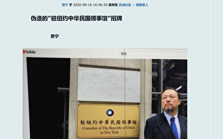纽约经文处改名? 台湾外交部澄清