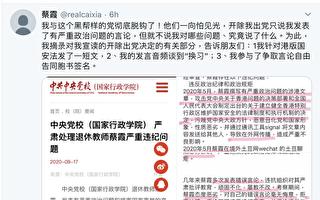 田云:蔡霞事件引国际关注 中共解体是必然