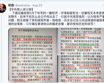 蔡霞:中共是人類公敵 校方取消退休金違人權
