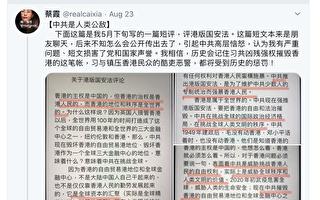 蔡霞:中共是人类公敌 校方取消退休金违人权