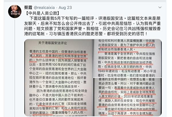 蔡霞指中共是人類公敵,並以此為題發推文,介紹自己對「港版國安法」短評,引起中共高層震怒。(網絡截圖)