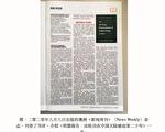 澳洲媒体:中共对中国人发动的战争
