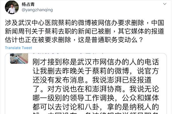 李文亮的領導被免職 網信辦嚴控消息傳播