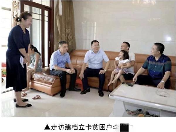 """江西萍乡经济技术开发区领导走访""""贫困户""""李某。(网络图片)"""