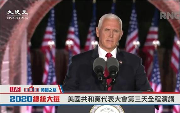8月26日,彭斯(Mike Pence)副總統在巴爾的摩的麥克亨利堡(Fort McHenry)發表主題演講。(影片截圖)