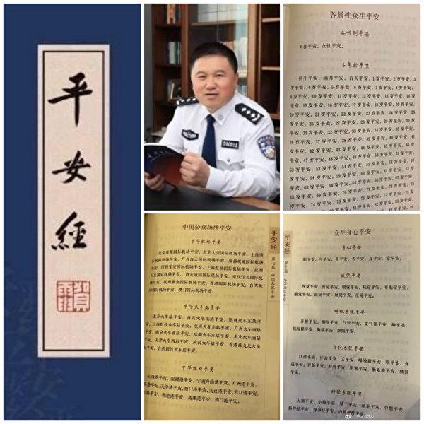 吉林省官方曾吹捧賀電發表的《平安經》為「儒林巨製」。(合成圖)