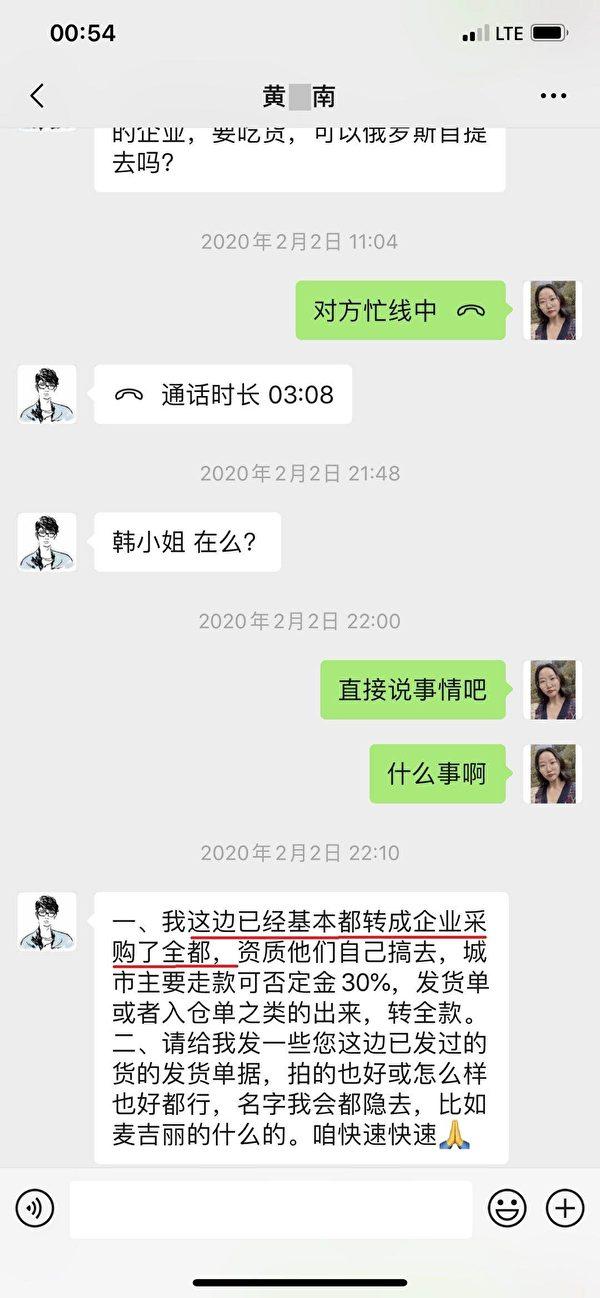姜朋勇提供的聊天記錄顯示,中共白手套黃某告訴姜的公司職員「已經基本都轉成企業採購了」。圖為聊天截圖。(大紀元)