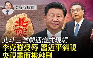 【有冇搞错】李总理受辱 习大大的北戴河危机