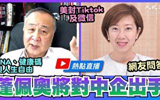 【珍言真語】袁弓夷:中共越作惡 滅共越加速