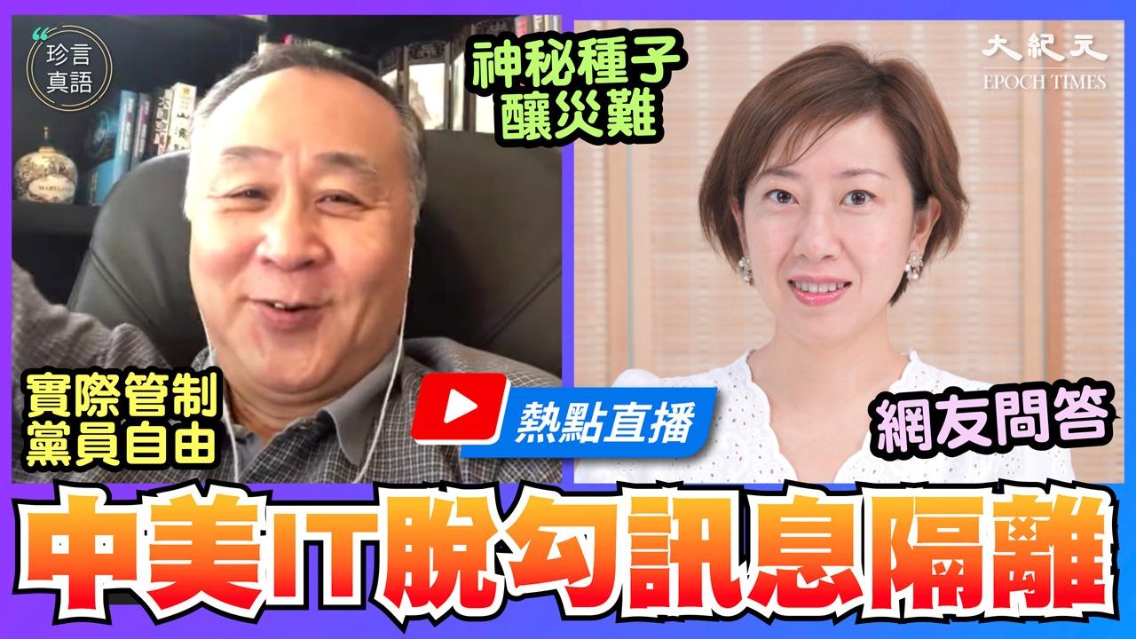 【珍言真語】袁弓夷:美國「淨網」可癱瘓中共