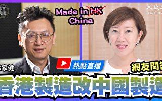 【珍言真語】徐家健:資金撤港 中概股何去何從