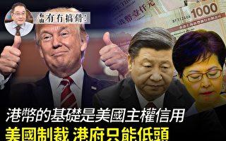【有冇搞错】美国制裁 香港政府只能低头