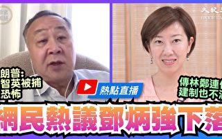 【珍言真語】袁弓夷:中共權貴家族掌控資源