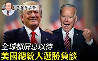 【有冇搞错】美国总统大选胜负谈