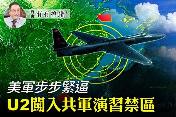 【有冇搞错】美军步步紧逼 U-2闯入共军演习禁区