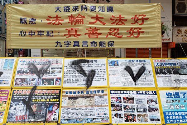 香港法輪功真相點遭親共者塗污 市民幫報警