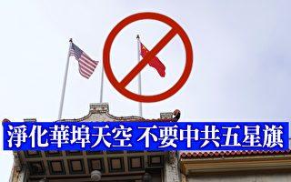 【直播】美國華人籲中國城撤下中共五星旗
