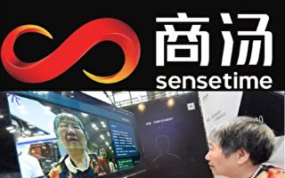 傳商湯科技上海上市 引關注