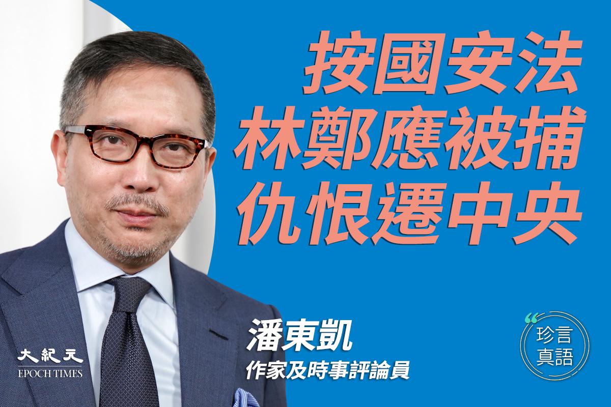【珍言真語】潘東凱:保護私隱 拒可疑核酸檢測