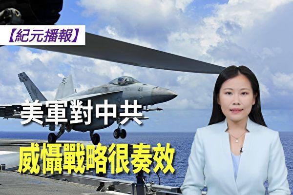 【纪元播报】美军对中共 威慑战略很奏效
