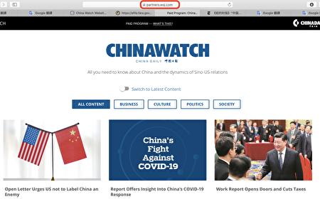 《華爾街日報》網站現在仍然刊登《中國觀察》的付費宣傳內容。(partners.wsj.com網站截圖)