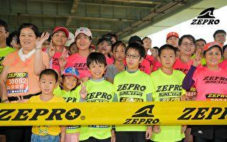 2020最后一场路跑 ZEPRO RUN为台湾喝采