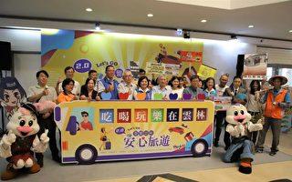 雲林安心旅遊2.0開跑! 8月17日開放全國民眾報名