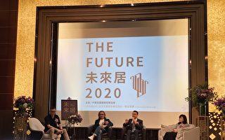 五大好宅基本元素 未来居论坛开讲
