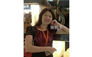 重慶維權人士陳明玉遭綁架 兒子被打傷送醫