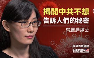 【思想領袖】閆麗夢:揭中共掩蓋病毒真相