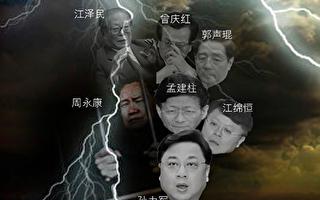 非法庭审公诉人哑口无言 元凶江泽民必遭审判