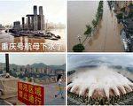 【一線採訪】重慶人:從未見過如此大洪水