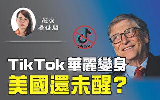 【薇羽看世间】TikTok欲变身 美国还未醒?