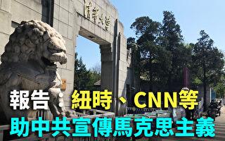 【紀元播報】報告:紐時及CNN等助中共宣傳馬克思主義