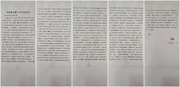 龔寶菊陳述劉兆林的「線人」經歷和遭遇。(受訪人提供)