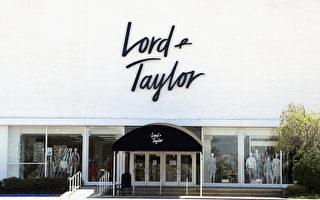 美194年百貨老店Lord&Taylor正式關閉