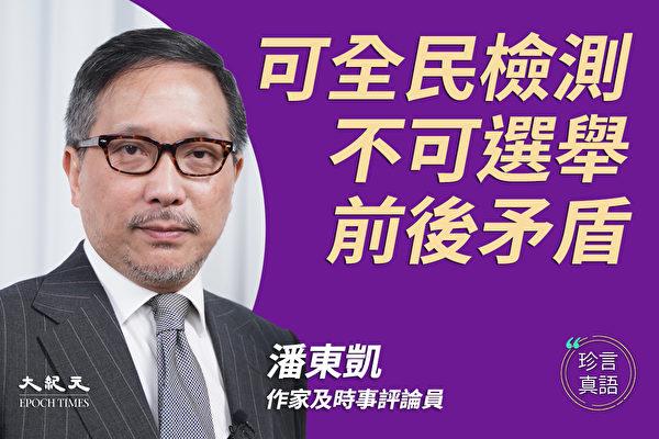 【珍言真语】潘东凯:不准选举 全民检测有阴谋