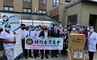 纽约台湾商会向史坦顿岛与布碌崙养老院捐口罩